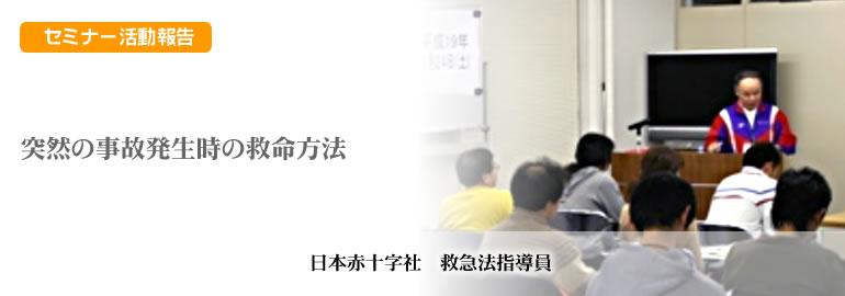 14_seminar.jpg