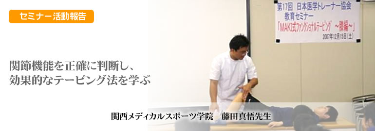 17_seminar.jpg