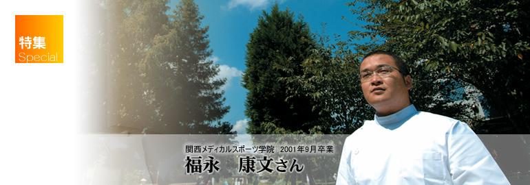 fukunaga_tokushu.jpg