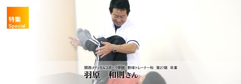 tokusyu_uhara02.jpg
