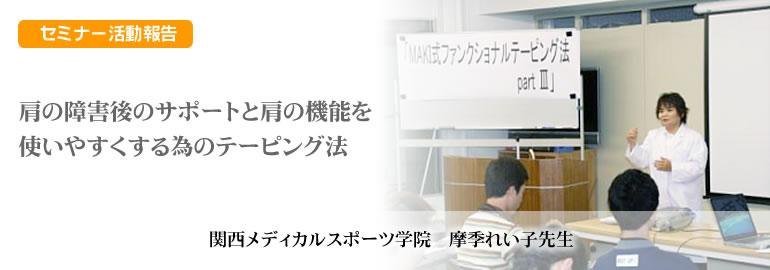 12_seminar.jpg